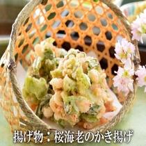 桜海老のかき揚げ