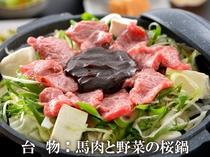 馬肉と野菜の桜鍋