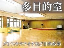 【多目的ホール】カラオケや二次会にご使用頂けます♪
