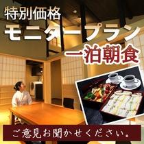 オープン記念【モニタープラン】アンケート・投稿お書きくださいプラン(1泊朝付・洋食)