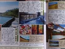 2016年8月31日発売の「週刊実話」9月15日号の誌上で記事として華山をご紹介頂きました