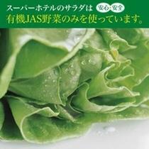 有機JAS野菜 写真・説明