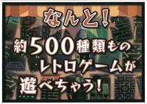 なつかしのゲーム500種類