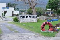 近隣施設(伊野田小学校)
