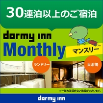 ◆Monthlyプラン