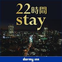 ◆22時間stayプラン