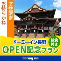 ◆ドーミーイン長野オープン記念