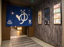 ぽんの湯(3階)