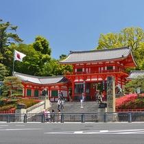 八坂神社【当店から徒歩約12分(1km)】