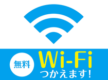 【Wifi接続無料♪】全客室で利用可能。PC、スマートフォン、タブレットがサクサク快適に繋がります。