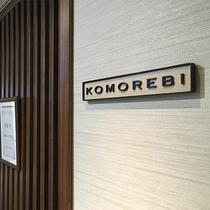 最上階の天然温泉露天風呂「KOMOREBI」
