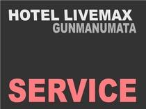 ◆館内サービス一覧◆