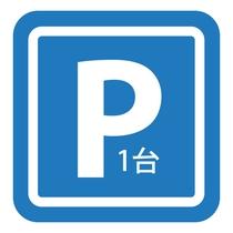 専用駐車場1台分あり(無料)