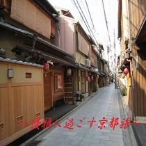 優雅に過ごす京都旅