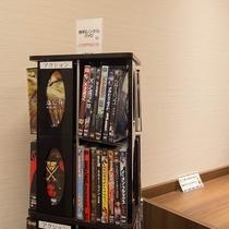 *【館内】マンガ図書コーナー(DVD貸し出し)