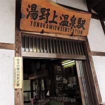 *湯野上温泉駅/茅葺屋根と木の看板がなんともいえない味わいを醸し出す駅舎。