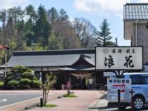 【周辺】駅がすぐ近くの割烹旅館です。
