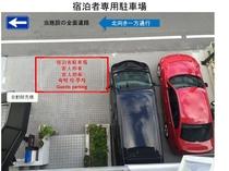 宿泊者駐車場(施設内) タイル敷地内で道路側に寄せて駐車して下さい。