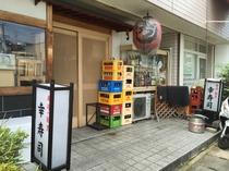 幸寿司 寿司屋 徒歩 4分