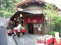 至心庵 徒歩8分 鈴虫寺入口 ししんあん みたらしだんご、おそば