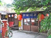 【北山食堂】赤ちょうちんが目印の昭和居酒屋