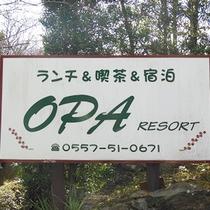 *施設一例/伊豆高原で自分スタイルの伊豆高原の旅をお楽しみください!