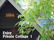 private cottage 1 外観