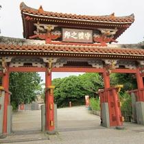 守礼の門/首里城(ホテルより車で約15分)