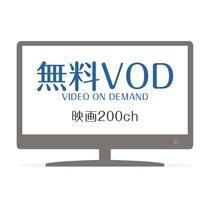 【無料】リビングインシアター(VOD/映画200ch)を全室完備。懐かしの映画から話題作までどうぞ