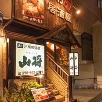 徒歩1分、ラフティが有名な沖縄料理山将さん