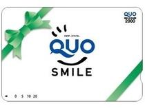QUOカード【¥2000】