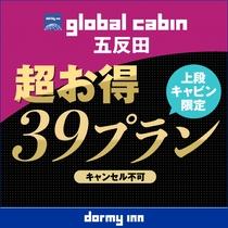 ◆室数限定39プラン