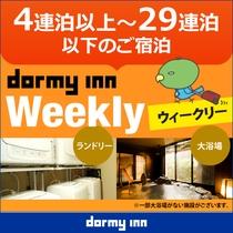 【Weekly】4泊以上がとってもお得♪