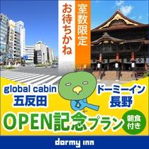 【室数限定】お待ちかねglobal cabin五反田OPEN記念プラン