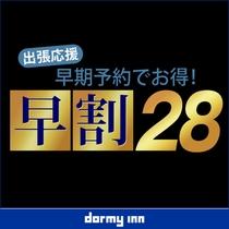 ◆早割28日前からがお得♪