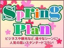 春のスタンダードプラン