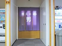 【男湯・入口】大浴場はこちらから