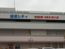 近隣 サンエーショッピングセンター  大型ショッピングセンター