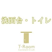 【洗面台・トイレ】