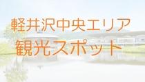 軽井沢中央エリア オススメ観光スポット