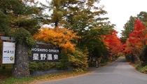 星野温泉 トンボの湯 いこい山荘より徒歩約10分