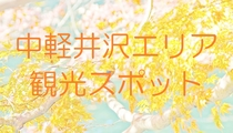 中軽井沢エリア オススメ観光スポット