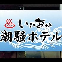 *旨い料理と天然温泉美肌の湯を気軽にお楽しみください!