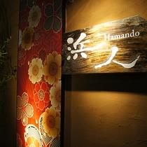 *当館併設の個室居酒屋 浜人-hamand-/古民家を貴重とした個室の居酒屋。当に隣接したお店です。