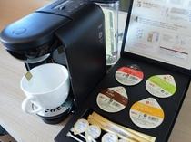 ドリップポッド■全室完備!コーヒー・紅茶・緑茶(無料)をご提供しております。