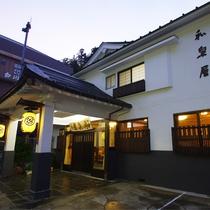 *外観/美容と健康の温泉宿。滋味あふれる松之山の食文化も体験していただけます。