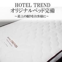 ~最上の眠りをお客様に~ホテルトレンドオリジナルベッド