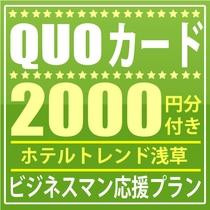 QUOカード2000円付きプラン