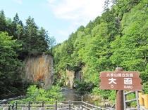 【大函】柱状節理が作り出す圧巻の渓谷美