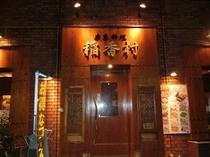 中華レストラン「稲香村」